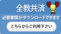 長野県全教共済 必要書類がダウンロードできます